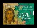 ПАЗЛЫ Великой Тартарии Причерноморье Царь Славян часть 1