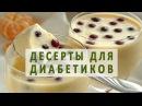 Рецепты вкусных и полезных десертов для диабетиков