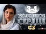 Холодное сердце 3-4 серия (сериал 2016) РУССКИЕ МЕЛОДРАМЫ 2016 НОВИНКИ лучшие фильмы ...