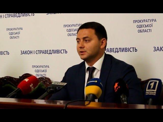 Брифінг прокурора Одеської області Олега Жученка щодо вбивства в СІЗО