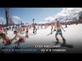 В Сочи на BoogelWoogel состоялся массовый спуск лыжников и сноубордистов в купальниках