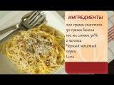 Spaghetti Carbonara - классическое блюдо итальянской кухни