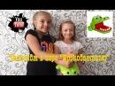 Челлендж в игре Крокодантист с сестрой Машей HD 1080 2017