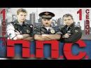ППС 1 сезон 1 серия (Стажёр)