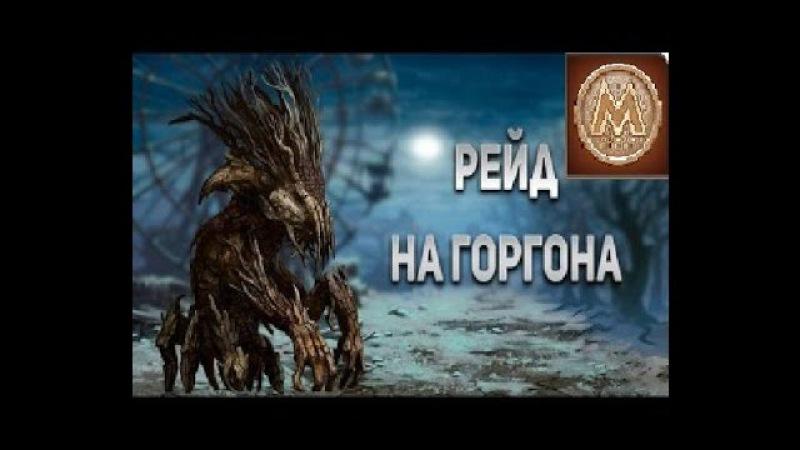 Метро 2033 ВКонтакте Рейд на Горгона 34 лвл