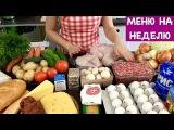 Готовое Меню на Неделю на 4 Человека Рецепт Пирога | How to Plan Your Weekly Meals