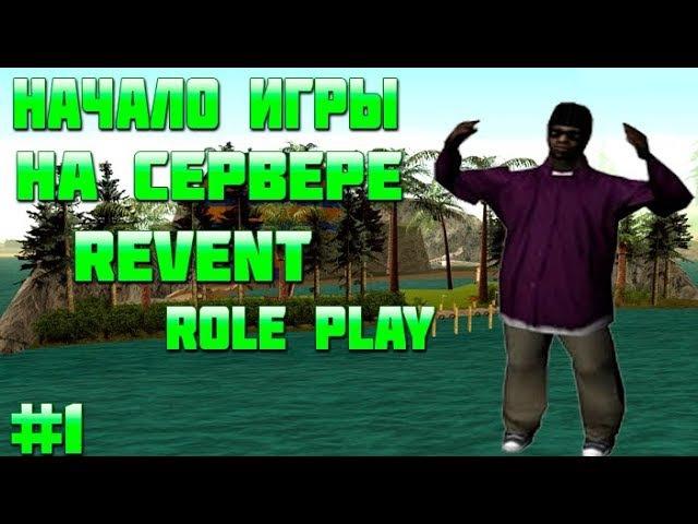 Revent RP: Начало игры и получение прав (SAMP)