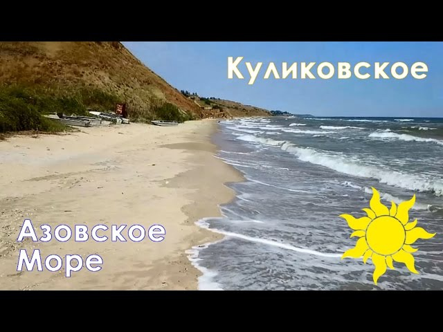 Куликовское. Азовское море. Вид с высокого берега. Уединённые места [Sun Video]