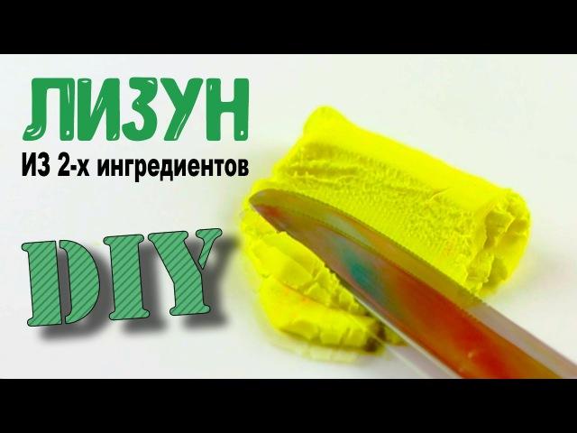 Пластилиновый лизун без клея из двух ингредиентов | Как сделать Butter Slime