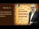 История мировых религий Часть 19 Гностицизм и христианские ереси Леонид Мацих