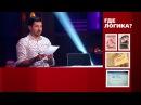 Где логика Игорь Чехов и Михаил Кукота vs. группы «Виа Гра» - Второй раунд «Кто в номере живёт»