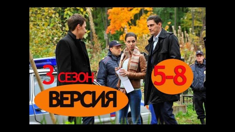 Криминальный детектив Фильм ВЕРСИЯ 3 СЕЗОН серии 5-8 Сериал о жизни и работе следо...
