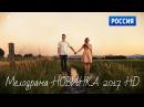 Сельская любовь НОВИНКА Мелодрама фильм для женщин Семейное кино