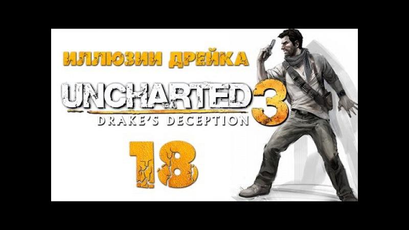 Uncharted 3: Иллюзии Дрейка (Drake's Deception) - Глава 16: Второго шанса не будет [18] PS4