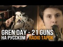Green Day - 21 Guns cover by RADIO TAPOK