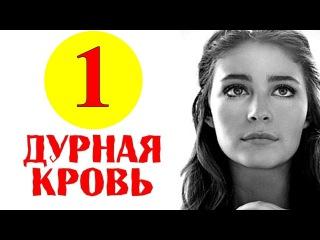 Дурная Кровь 1-Серия Мелодрама сериал