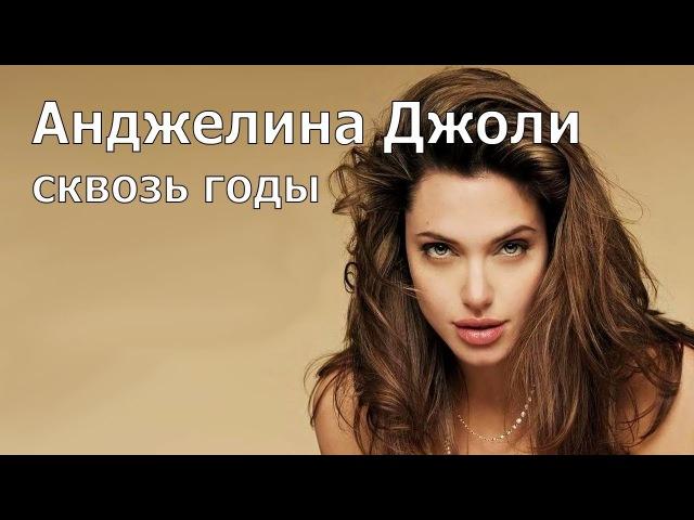 Анджелина Джоли - сквозь годы. 1995 - 2017.