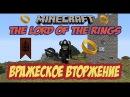 Minecraft мод The Lord Of The Rings 1.7.10 / Выживание в Minecraft Властелин колец - Вторжение