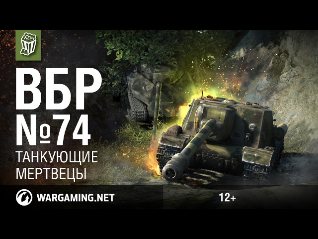 Танкующие мертвецы. Моменты из World of Tanks. ВБР №74 worldoftanks wot танки : wot