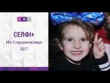 Селфі Міс Старшокласниця-2017 / Відбірковий етап