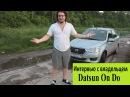 Datsun On Do - Интервью с владельцем