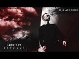 S A M O Y L O W - Потрачу (cover by EK)  (SWAG ProJeX FILMS)