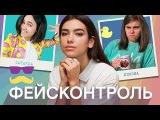 Фейсконтроль DUA LIPA судит по внешности Tatarka, Музыченко, Лиззку, Луну, Севидова