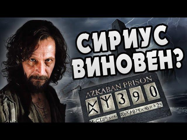 Дамблдор Посадил Сириуса Блэка в Азкабан