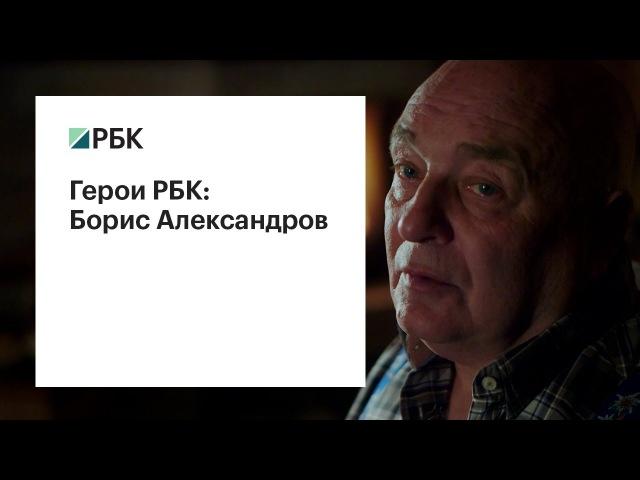 Герои РБК: Борис Александров