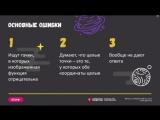 Математика- Марафон подготовки к ЕГЭ, Квантовый скачок