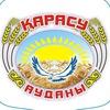 """Газета """"Қарасу өнірі"""" (Карасуский район)"""