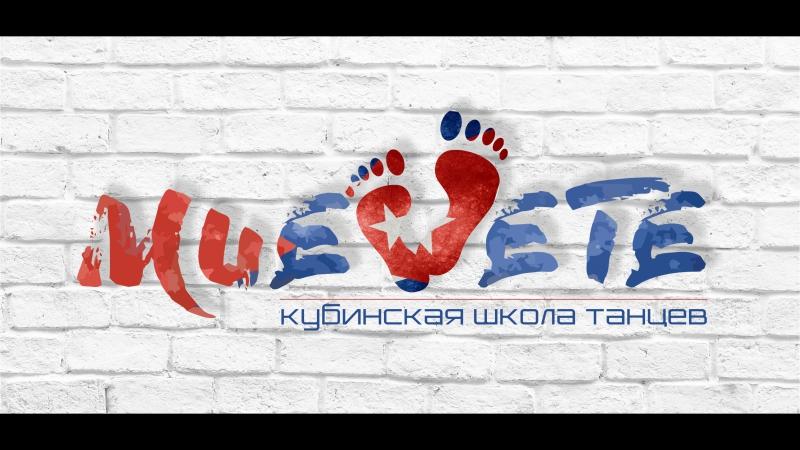 Кубинская школа танцев Muevete г Казань Новая хореография первое занятие
