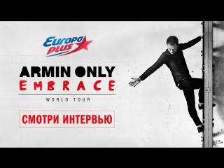 Что думает Armin Van Buuren о России?