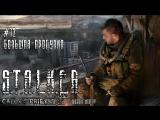 S.T.A.L.K.E.R CoP E12 - Большая прогулка