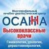 """Медицинский центр """"Осанна"""" Набережные Челны"""