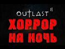 Прохождение Outlast 2 – Часть 1 Прямой эфир