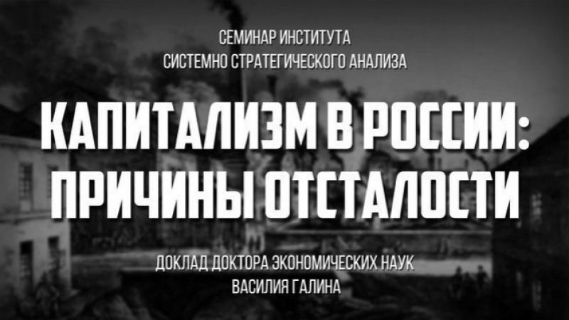 Капитализм в России- Причины отсталости (В. Галин, А. Фурсов, Д. Перетолчин)