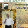Третий семинар-погружение 10-12 ноября 2017 года