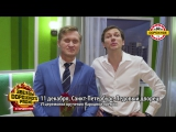 Участники шоу «Уральские Пельмени» приглашают на «Звезды Дорожного радио»!