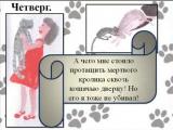 Энн Файн   Дневник кота убийцы 1