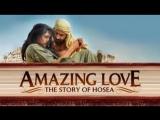 8678-2.Trailer_Удивительная любовь: История Осии / Amazing Love: The Story Of Hosea (2012) (HD)