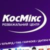 """Развлекательный центр """"Космикс"""""""