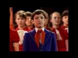 Сигнальщики-горнисты Большой детской хор ЦТ и ВР (Песня 84) 1984 год