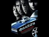 Форсаж 4 фильм 2009 HD