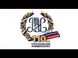 Поздравление ХК РЭУ к 110-летнему юбилею Университета