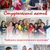 """Студенческий актив """"ЛИДЕР"""" БПК"""