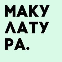 Логотип макулатура