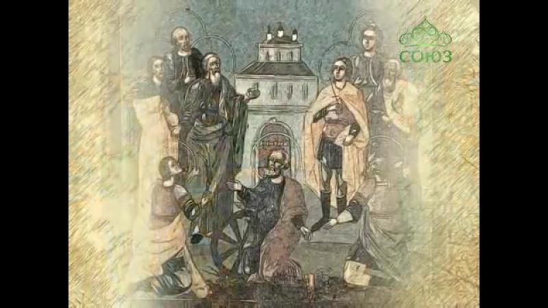 Девять мучеников Кизических (286-299). Мульткалендарь. 12 мая