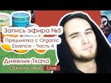 Эфир №5 - Предметка с Organic Essence - Часть 4 (01.02.17)