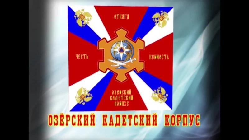 Передача кадетского корпуса МЧС Росии